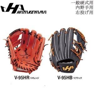 野球 高校野球対応 ハタケヤマ HATAKEYAMA 一般硬式用 グラブ グローブ 内野手用 右投げ用 Vシリーズ Vオレンジ Vブラック move