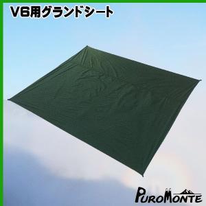 PUROMONTE V6用グランドシート プロモンテ|move