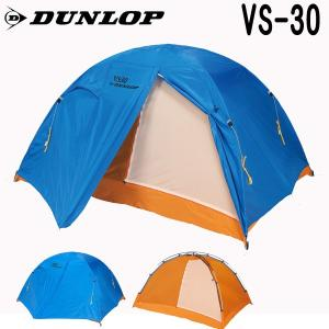 DUNLOP ダンロップ 3人用コンパクト登山テント(ダンロップ)テント登山 アウトドア キャンプ 山 テント(P)|move