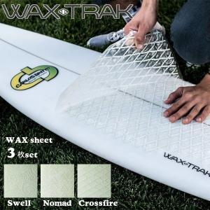 サーフィン ワックス WAX TRAK ワックストラック ワックスシート WAX剥がし手間いらず グリップも抜群 3枚セット あすつく|move