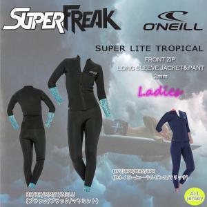 18 オニール レディース スーパーライト トロピカル LSジャケット+パンツ 2mm ジャージ上下セット|move