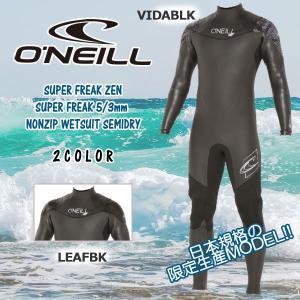 17-18 ウェットスーツ セミドライ O'NEILL(オニール)SUPER FREAK ZEN スーパーフリーク 5/3mm ノンジップ 国産|move