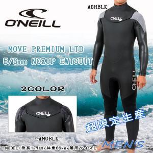 17-18 ウェットスーツ セミドライ O'NEILL(オニール) MOVE PREMIUM LTD 5/3mm 超限定生産 ノンジップ 国産|move