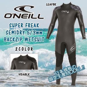 17-18 ウェットスーツ セミドライ O'NEILL(オニール)SUPER FREAK SEMIDRY スーパーフリーク 5/3mm 防水バックジップ限定生産日本規格|move
