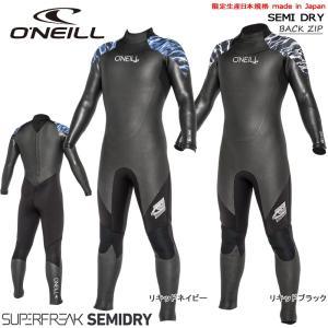 ウエットスーツ セミドライ ラバー スキン 18-19 O'NEILL(オニール)SUPER FREAK SEMIDRY スーパーフリーク 5/3mm 防水バックジップ  限定生産日本規格|move