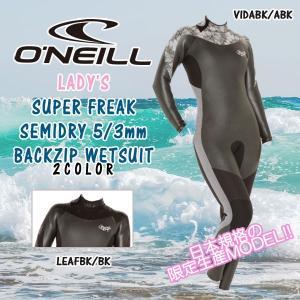 17-18 ウェットスーツ セミドライ O'NEILL(オニール) レディース SUPER FREAK SEMIDRY スーパーフリーク 5/3mm 防水バックジップ 限定生産日本規格|move