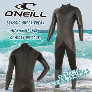 17-18 ウェットスーツ セミドライ O'NEILL(オニール) クラシック スーパーフリーク 5/3mm 防水バックジップ 限定生産日本規格