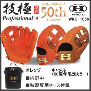 野球 グラブ グローブ 硬式 一般 ハイゴールド HI-GOLD 技極 Prefessional 内野手用 中 日本製 HIGOLD g-sl|move