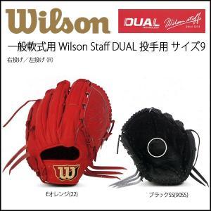 野球 グラブ グローブ 一般軟式用 ウイルソン wilson ウイルソンスタッフDUAL テクノロジー 投手 ピッチャー用 サイズ9 新球対応|move