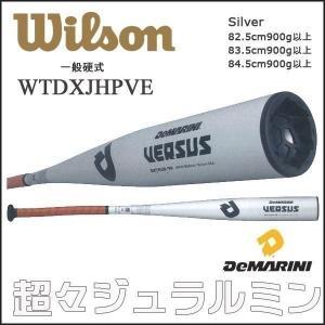 野球 DeMARINI ディマリニ 一般硬式金属バット VERSUS ヴァーサス シルバー 82.5cm 83.5cm 84.5cm|move