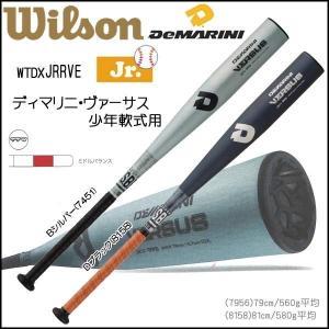 Wilson ウィルソン Demarini ディマリニ VERSUS ヴァーサス 少年軟式用 ジュニア用 金属製 バット ミドルバランス 新球対応|move