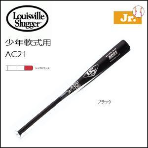 野球 バット ジュニア 少年軟式用 金属製 ルイスビルスラッガー LouisvilleSlugger AC21 トップバランス ブラック 76cm 78cm 80cm