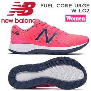 ランニングシューズ レディース ニューバランス NEWBALANCE FUEL CORE URGE W LG2 ランシュー nb-17fw|move