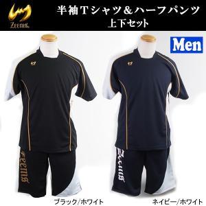 野球 ウェア トレーニング 上下セット メンズ 一般用 ジームス zeems セカンダリーTシャツ&パンツ ネイビー/ホワイト ブラック/ホワイト あすつく|move