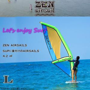 SUPに後付けエアーセイル ゼン ZEN AIRSAILS 軽量セイル サイズL SUP用ベルトジョイントベースセット move