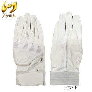 Zeems【ジームス】一般用 高校野球対応 バッティング手袋 シリコンパワー 両手用|move