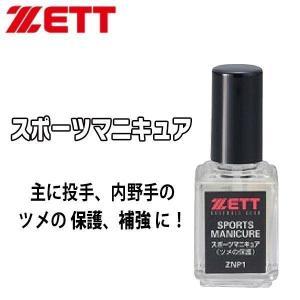 野球 ZETT【ゼット】 スポーツマニキュア|move