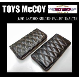 TOYS McCOY トイズマッコイ レザーキルティングロングウォレット TMA1715|moveclothing