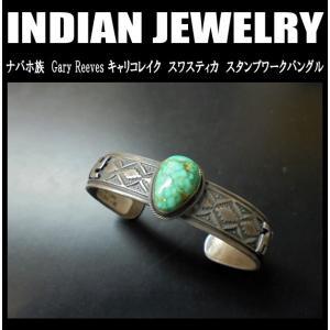 インディアンジュエリー ナバホ族 Gary Reeves キャリコレイク スワスティカ スタンプワーク バングル|moveclothing