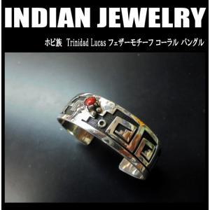 インディアンジュエリー ホピ族 Trinidad Lucas フェザーモチーフ コーラル バングル|moveclothing