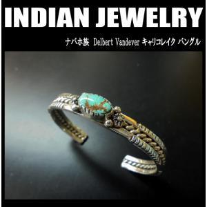インディアンジュエリー ナバホ族 Delbert Vandever キャリコレイク バングル|moveclothing