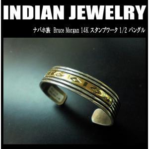 インディアンジュエリー ナバホ族 Bruce Morgan 14K スタンプワーク 1/2 バングル|moveclothing