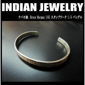 インディアンジュエリー ナバホ族 Bruce Morgan 14K スタンプワーク 1/4 バングル|moveclothing