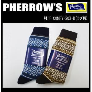 PHERROW'S フェローズ 靴下 18W-COMFY-SOX-R(ラグ柄)|moveclothing