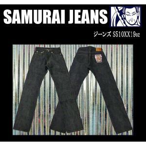 SAMURAI JEANS サムライジーンズジ ーンズ S510XX19oz|moveclothing