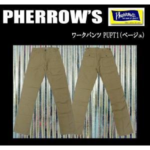 PHERROW'S フェローズ ワークパンツ PUPT1(ベージュ)|moveclothing