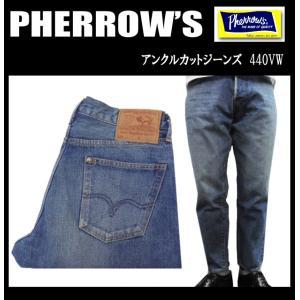 PHERROW'S フェローズ アンクルカットジーンズ 18S-440VW|moveclothing