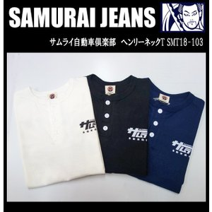 SAMURAI JEANS サムライ自動車倶楽部 ヘンリーネックTシャツ SMT18-103|moveclothing