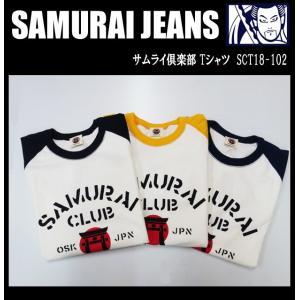 SAMURAI JEANS サムライ倶楽部 Tシャツ SCT18-102|moveclothing
