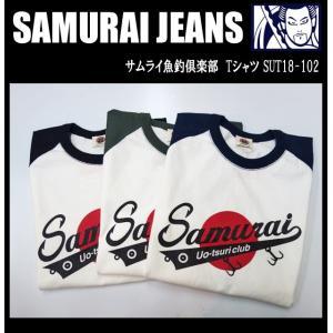SAMURAI JEANS サムライ魚釣倶楽部 Tシャツ SUT18-102|moveclothing
