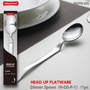 ディナースプーン 1pc / ヘッドアップ フラットウェア クリスタル|moveon-shop