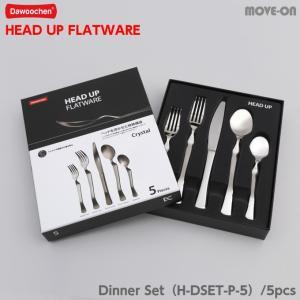 ディナーセット 5pcs カトラリー / ヘッドアップ フラットウェア クリスタル|moveon-shop