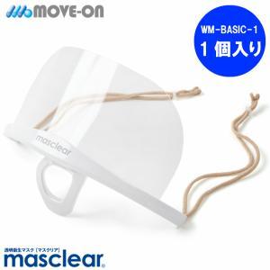 マスクリア ベーシック (1個入)|moveon-shop