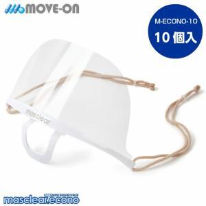 マスクリア エコノ (10個セット入) M-ECONO-10 / 透明衛生マスク|moveon-shop