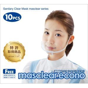マスクリア エコノ (10個セット入) M-ECONO-10 / 透明衛生マスク|moveon-shop|02