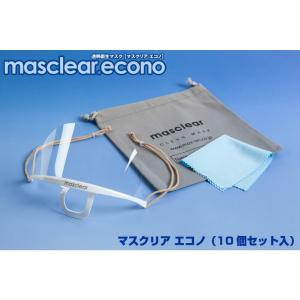 マスクリア エコノ (10個セット入) M-ECONO-10 / 透明衛生マスク|moveon-shop|03