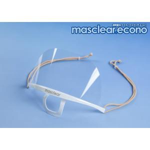 マスクリア エコノ (10個セット入) M-ECONO-10 / 透明衛生マスク|moveon-shop|04