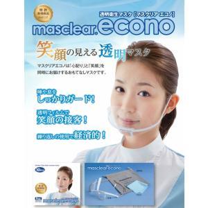 マスクリア エコノ (10個セット入) M-ECONO-10 / 透明衛生マスク|moveon-shop|05