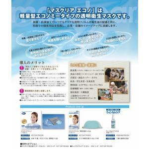 マスクリア エコノ (10個セット入) M-ECONO-10 / 透明衛生マスク|moveon-shop|06