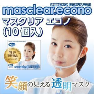 マスクリア エコノ (10個セット入) M-ECONO-10 / 透明衛生マスク|moveon-shop|07
