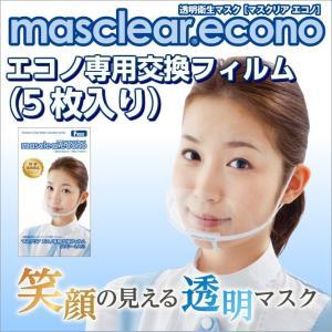 マスクリア エコノ 専用 交換フィルム (10枚入) M-ECONOFILM-10 / 透明衛生マスク moveon-shop 06