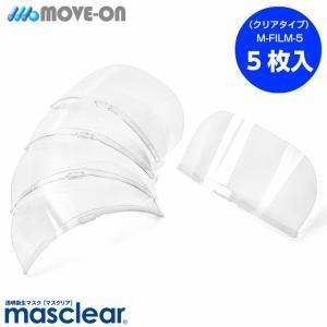 マスクリア ベーシック 用 交換フィルム (5枚入) M-FILM-5 / 透明衛生マスク|moveon-shop