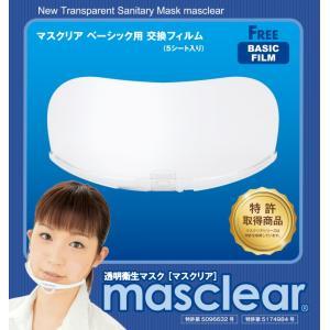 マスクリア ベーシック 用 交換フィルム (5枚入) M-FILM-5 / 透明衛生マスク|moveon-shop|02