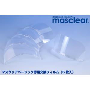 マスクリア ベーシック 用 交換フィルム (5枚入) M-FILM-5 / 透明衛生マスク|moveon-shop|03