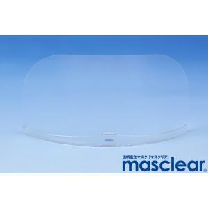 マスクリア ベーシック 用 交換フィルム (5枚入) M-FILM-5 / 透明衛生マスク|moveon-shop|04