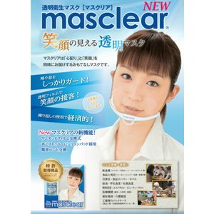 マスクリア ベーシック 用 交換フィルム (5枚入) M-FILM-5 / 透明衛生マスク|moveon-shop|06